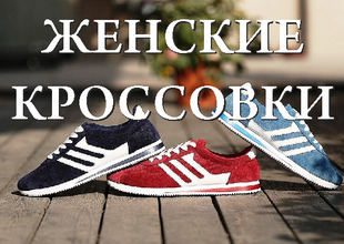 зайдите-в-раздел-женские-кроссовки