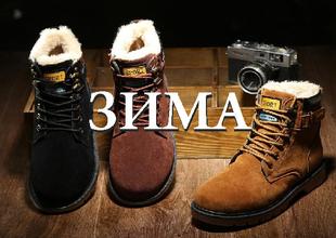 зайдите-в-раздел-зимняя-обувь