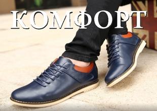 зайдите-в-раздел-мужская-обувь-комфорт