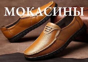 зайдите-в-раздел-мужская-обувь-мокасины