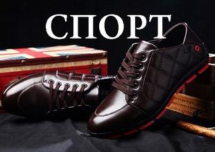 зайдите-в-раздел-мужская-обувь-спорт