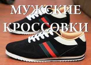 зайдите-в-раздел-мужские-кроссовки