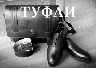 зайдите-в-раздел-мужские-туфли