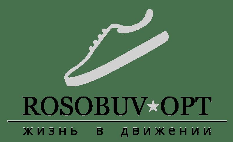 РОСОБУВЬ-ОПТ